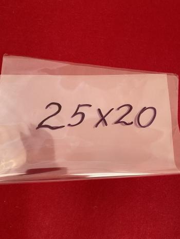 Пакет полипропиленовый простой 200х250мм (100шт.)